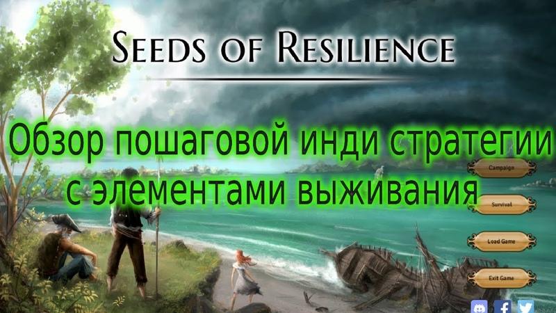 Обзор НОВОЙ пошаговой инди стратегии с элементами выживания [Seeds of Resilience]