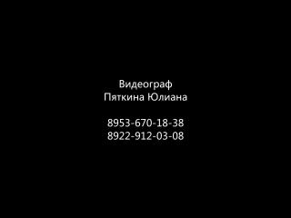 Видеограф Пяткина Юлиана
