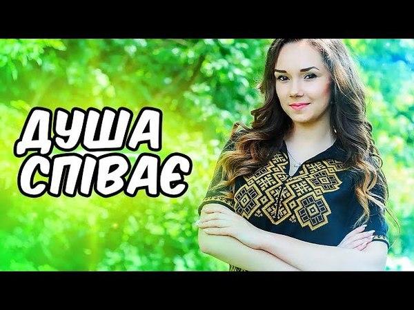 Українські Пісні від яких Душа Співає (Файна Збірка Пісень)