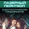 """Лазертаг-арена """"Портал-24"""" (Красноярск)"""