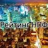 Рейтинг НПФ России
