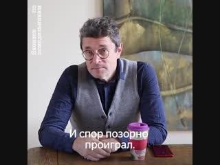 Владимир Яковлев. Я проиграл спор с Гришей.