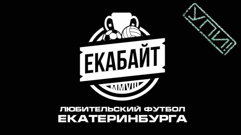 Обзоры 11 тура VI Чемпионат Екабайт-УПИ (1 дивизион) » Freewka.com - Смотреть онлайн в хорощем качестве