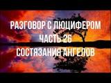 РАЗГОВОР С ЛЮЦИФЕРОМ - Часть 26 - Состязания ангелов