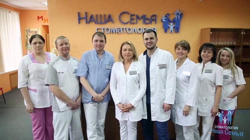 Стоматология Наша Семья детская стоматология Мишутка лечение протезирование удаление Ярославль
