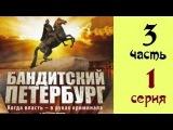 Бандитский Петербург 3 сезон 1 серия, мелодрама, криминал