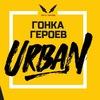 Гонка Героев URBAN Уфа - забег с препятствиями