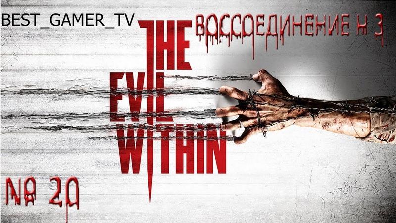 Прохождение The evil within (Часть 20. Воссоединение ч. 3)