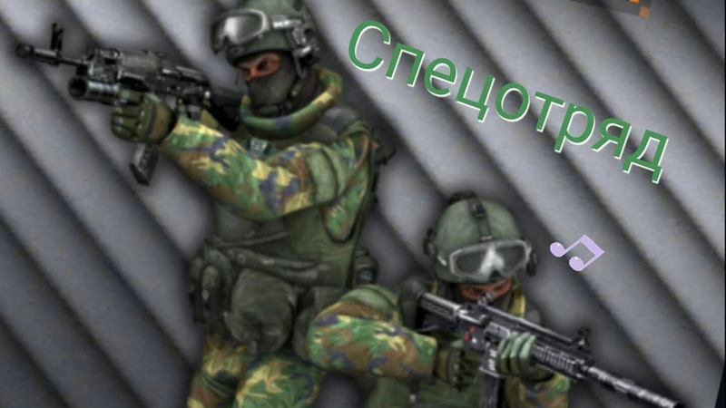 Special Forces Group2 Музыкальный клип