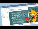Как сделать меню группы в контакте - способ с баннером   Видеоуроки kopirka-ekb.ru