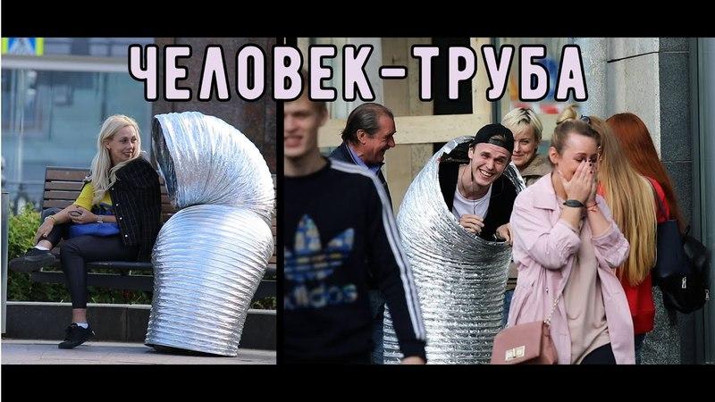 Человек-Труба ПРАНК ПИКАП РОЗЫГРЫШ ( Ёрник и Косс )