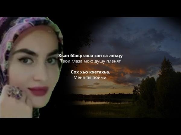 Петимат Хамзатова - Ирсе безам. Чеченский и Русский текст.