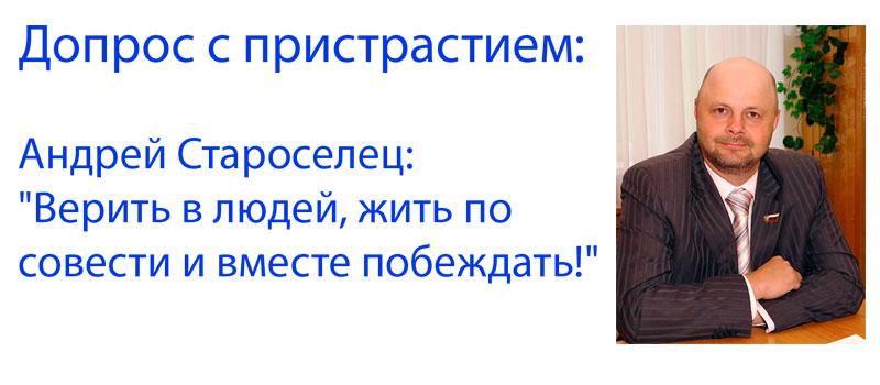 Допрос с пристрастием: Андрей Староселец