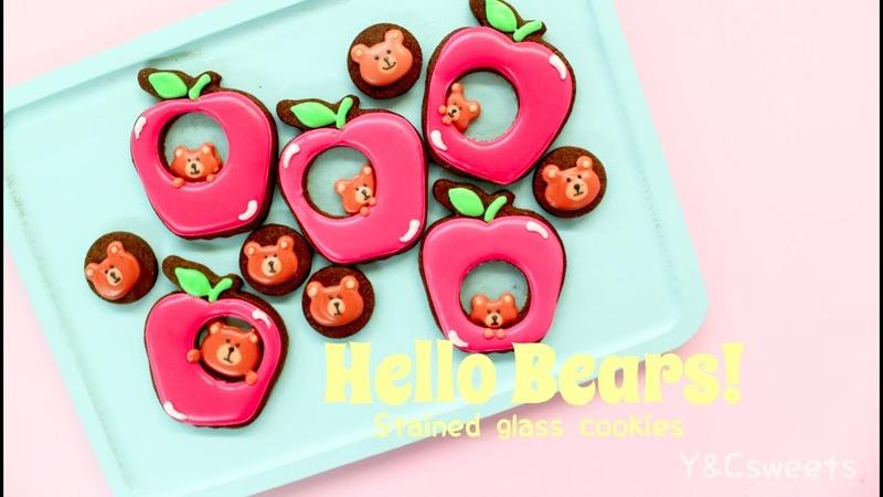 くまのステンドグラスクッキー 【 Hello Bears! stained glass cookies 】