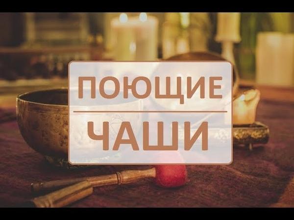 ВИБРАЦИОННО АКУСТИЧЕСКИЙ массаж ТИБЕТСКИМИ ПОЮЩИМИ ЧАШАМИ [часть 1]