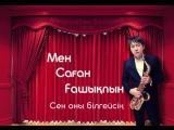 Мейрамбек Беспаев - Мен Саган Гашыкпын (Текст).mp4