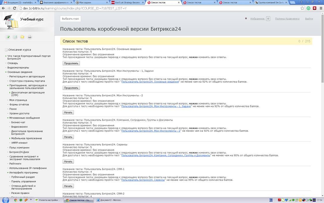 Пользователь битрикс24 основные сведения тест компонент обратной связи для битрикс