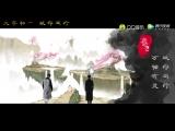 李玉刚、霍尊 - 天地有灵 (捉妖记2)