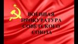 СРОЧНО! Предписание Прокуратуры СССР Президенту РФ Путину о низложении и компаний по госуслугам