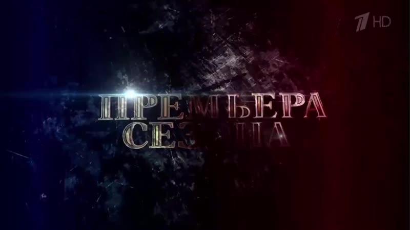 Мажор 3 сезон Анонс №2