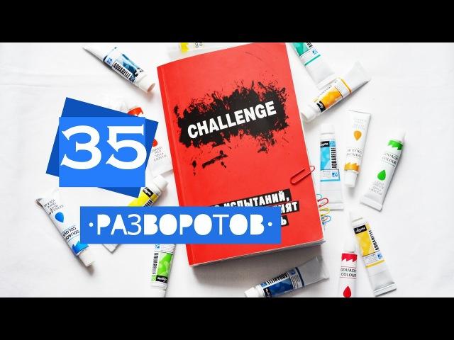 CHALLENGE 70 ИСПЫТАНИЙ: 35 РАЗВОРОТОВ В БЛОКНОТЕ [35/70]ARTBOOK
