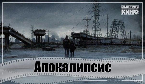 Подборка из 13 устрашающих фильмов про конец света.