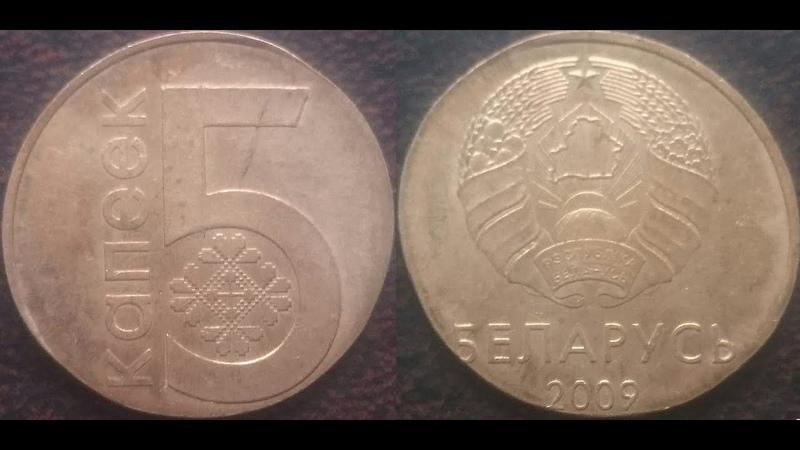 5 копеек 2009 года перепутка заготовки от 1 евроцента Литвы. Брак. Беларусь.