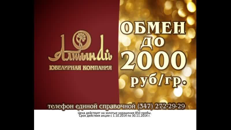 Обмен_АлтынАй_октябрь