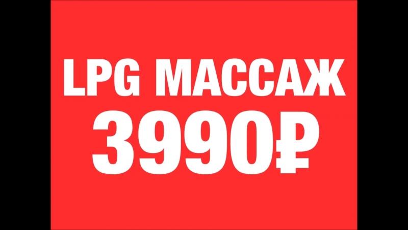 LPG массаж - Акция!