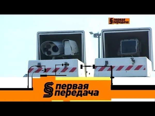 Первая передача проверка ОСАГО с помощью дорожных камер и механические противоугонные устройства