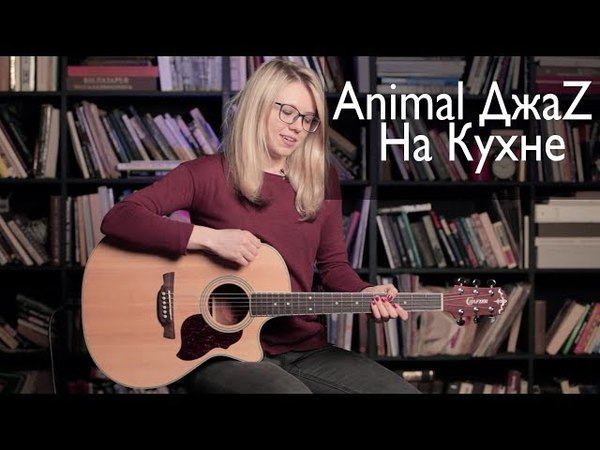 Как играть Animal ДжаZ На кухне Разбор COrus Guitar Guide 66