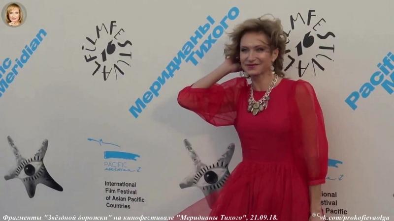 Фрагменты Звёздной дорожки кинофестиваля Меридианы Тихого
