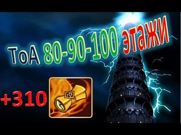Summoners War - обзор 80-90-100 этажей ТоА ➔ 310 СВИТКОВ! ✔