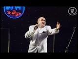 Ян Арлазоров - Песня о юбилейном концерте 1997