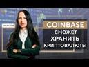 COINBASE СМОЖЕТ ЛЕГАЛЬНО ХРАНИТЬ КРИПТОВАЛЮТЫ Новости криптовалют 24 10 2018
