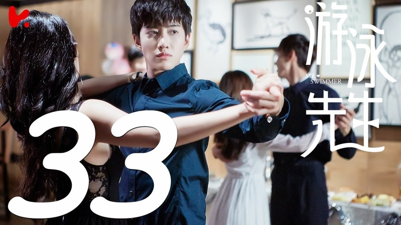 ENG SUB 游泳先生 Mr Swimmer EP33 主演:鞠婧祎、Mike、嚴禹豪、張莎莎、胡兵、黃馨 29