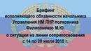 20 июля 2018г Недельный брифинг и.о. Начальника Управления НМ ЛНР полковника Филипоненко М.Ю.