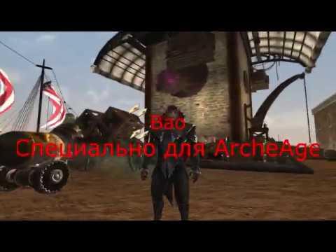 ArcheAge 4.5- 5 попыток неудач или Крылатый Ларец