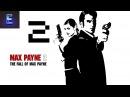 Max Payne 2 The Fall of Max Payne Все было кончено.. Часть 2