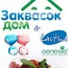 Астрахань & Заквасок ДОМ!