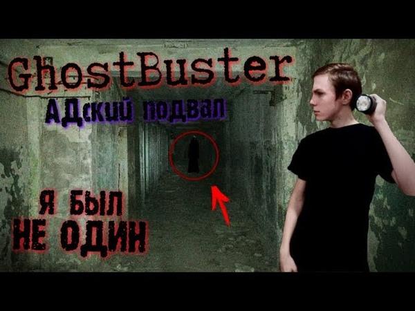 АДСКИЙ ПОДВАЛ в котором Я был НЕ ОДИН! | GhostBuster | Пародия на Диму Масленникова