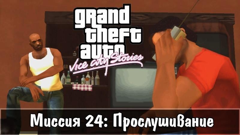 GTA Vice City Stories Прохождение Миссия 24 Прослушивание