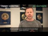 Ferry Corsten приглашает на концерт 28 сентября