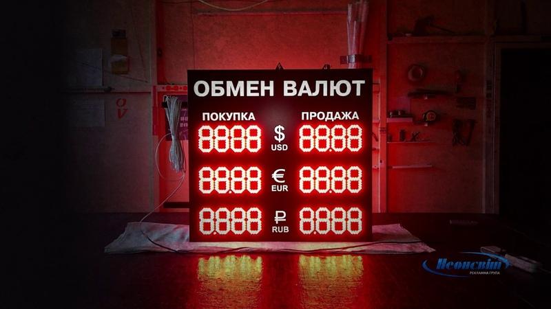 Светодиодное табло обмена валют Изготовление и монтаж