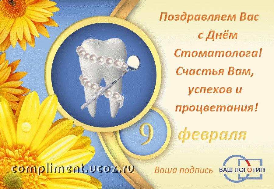 Поздравления с днём медика стоматологу прикольные
