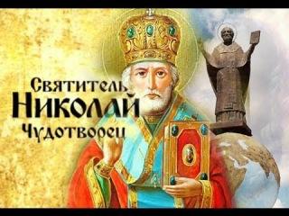 Николай Чудотворец (очень интересный фильм)