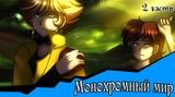 Монохромный мир (комикс gravity falls 2 часть)