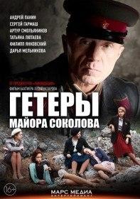 Гетеры майора Соколова (Сериал 2014)