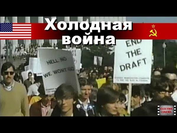 Холодная война. 13-я серия. Любовь, а не война. Док. фильм. (CNN/BBC)