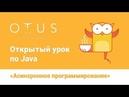 Открытый урок Aсинхронное программирование в Java